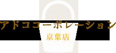 アドココーポレーション京葉店